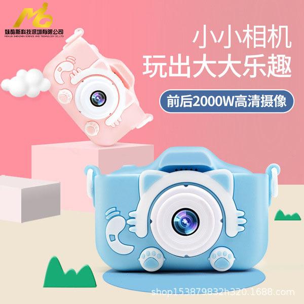 兒童自拍數碼相機2000W圖元高清錄像機X5S雙攝迷你卡通小單反 ciyo黛雅