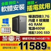 【11589元】最新AMD R3-2200G 3.7G內建8核高階獨顯晶片120G SSD極速硬碟模擬器遊戲雙開四秒開機