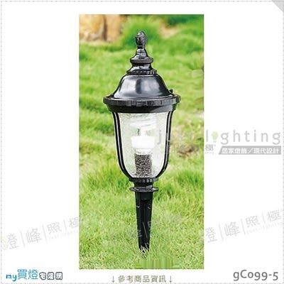 【草叢燈】E27 單燈。鋁製品 玻璃 高54cm※【燈峰照極my買燈】#gC099-5