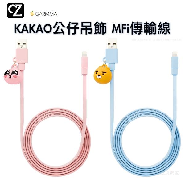 GARMMA KAKAO FRIENDS Apple Lightning 公仔吊飾傳輸線 MFi 認證線 蘋果充電線