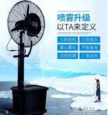 名點工業噴霧電風扇車間用工廠降溫水霧水冷加冰濕霧化強力落地扇igo 3c優購