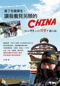 (二手書)當了交換學生,讓我看見另類的China 一位台灣學子的遊學中國記錄