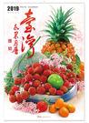2019月曆~ JL100 臺灣水果*13張《天堂鳥月曆》-因尺寸太長不能超取哦