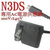 【玩樂小熊】3DS 適用高品質電源供應器/變壓器 DSLi DSLiLL 充電器 國際電壓100V~240V