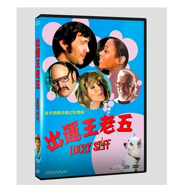 出運王老五 DVD Lucky Stiff (購潮8)
