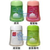 日本 MUSE 自動洗手機 補充液 250ML 泡沫給皂機 補充瓶 4種可選◆德瑞健康家◆