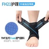 TMT護踝運動扭傷防護籃球跑步加壓護腳腕腳踝足球兩只裝潮