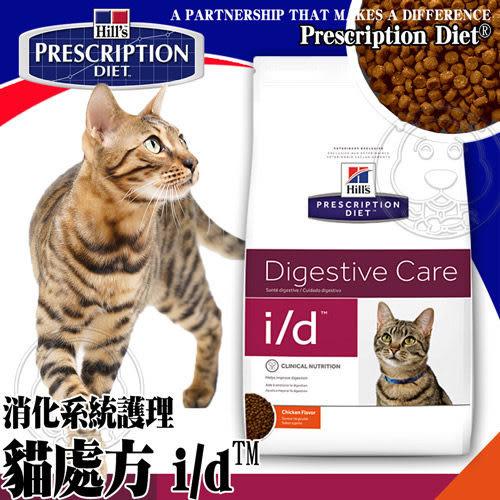 【zoo寵物商城】美國Hills希爾思》貓處方i/d消化系統護理配方4磅1.81kg/包