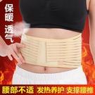 托瑪琳自發熱護腰帶腰椎間盤突出腰肌勞損綁帶磁熱敷保暖男女士 快 快速出貨