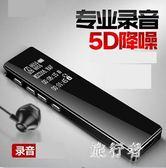 微型錄音筆 專業高清降噪超長遠距小防隱形學生上課用會議 BF16262【旅行者】