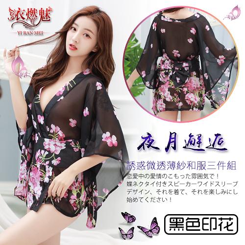 情趣性感睡衣 誘惑微透薄紗和服三件組 黑色印花   531419