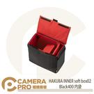 ◎相機專家◎ HAKUBA INNER soft box02 Black400 內袋 收納袋 HA360080 公司貨