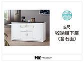 【MK億騰傢俱】AS281-05魯邦白色5尺收納餐櫃下座(含石面)