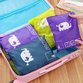 ◄ 生活家精品 ►【S04-2】大象圖案拉鏈收納袋 出差旅行衣服收納袋 行李箱衣物分類整理袋