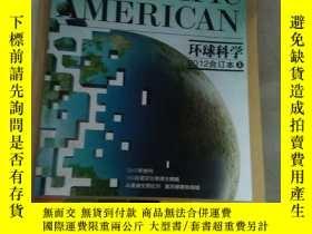 二手書博民逛書店環球科學2012合訂本罕見上Y255900