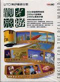 二手書博民逛書店《WTO美語會話:觀光旅遊(互動光碟版)--1書+1片互動光碟+