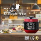 心之食堂 多功能智慧壓力萬用鍋 EP580