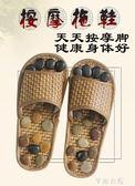送父母天然鵝卵石足底按摩拖鞋穴位足療鞋情侶藤草涼拖鞋