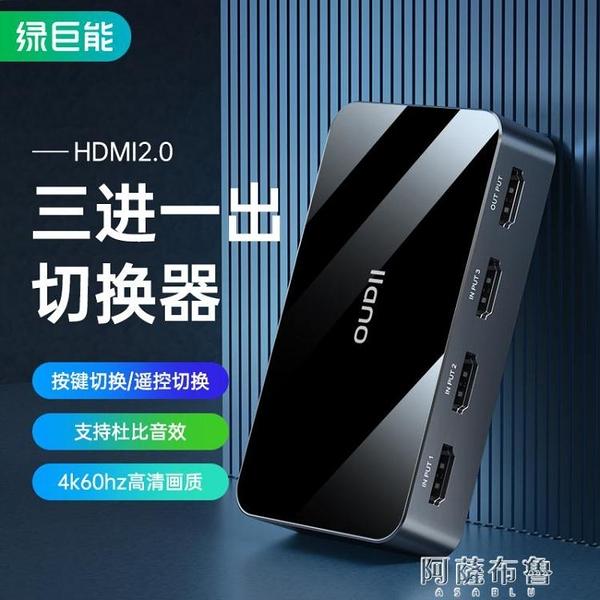 切換器 綠巨能 hdmi切換器2.0三進一出轉換器高清4k60hz信號電腦顯示器電視機 阿薩布魯