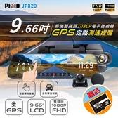 [富廉網]【Philo】JP820 9.66吋 1080P 觸控式 行車紀錄器(送32G記憶卡)