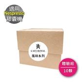 CR-NSC Café Royal 體驗組 風味咖啡系列(10顆) ☕Nespresso 膠囊咖啡機專用☕