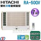 【信源】7坪【HITACHI 日立 雙吹冷專窗型冷氣】RA-50QV (含標準安裝)