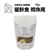 寵鮮食 冷凍熟成犬貓零食-鱈魚尾55g