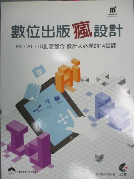 【書寶二手書T1/電腦_XFY】數位出版瘋設計-PS、AI、ID創意整合設計人必學的14堂課