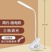 小夜燈 小台燈護眼書桌學生led可充電插電兩用兒童宿舍夾子式臥室USB床頭