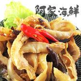 調味干貝唇(1000g±15%/包)#涼拌#開封即食#前菜#熱門小菜#水產批發零售