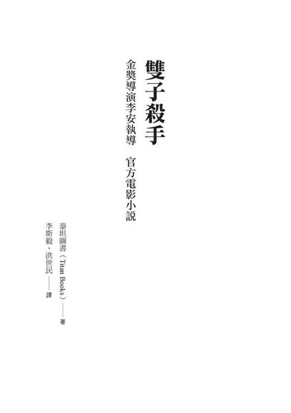 雙子殺手(金獎導演李安執導 官方電影小說)