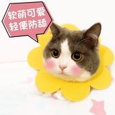 伊麗莎白圈-貓咪伊麗莎白太陽花項圈輕軟口水巾泰迪頭套貓脖圈寵物防舔恥辱圈 糖糖日繫