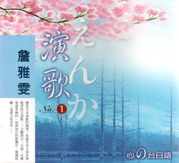 詹雅雯 台日語演歌 第1集 CD (音樂影片購)