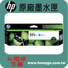 HP 971XL 原廠藍色墨水匣 高容量 CN626AA Officejet Pro X451dn/X451dw/X476dn/X476dw/X551dw/X576dw