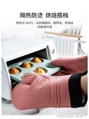 隔熱手套 摩登主婦家用加厚隔熱防燙硅膠手套微波爐手套廚房烘焙耐高溫手套 莫妮卡小屋
