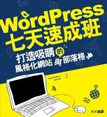 (二手書)WordPress七天速成班:打造吸睛的風格化網站與部落格