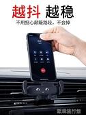車載手機架汽車用出風口萬能型手機固定支架車上手機支撐架導航駕 歐韓流行館