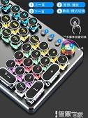 蒸汽朋克機械鍵盤滑鼠套裝青軸黑軸電競吃雞游戲專用復古87鍵有線筆記本電腦臺式辦公智慧 LX