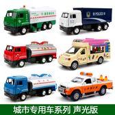郵政車模型兒童玩具灑水車垃圾車掃地車警車HOT2926【歐爸生活館】
