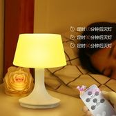 檯燈 遙控led充電插電小夜燈臥室床頭燈檯燈嬰兒喂奶護眼睡眠月子網紅