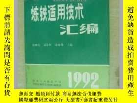 二手書博民逛書店罕見鍊鐵適用技術彙編1992年Y11893 中國金屬學會《鍊鋼》