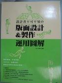 【書寶二手書T1/設計_QLG】設計者不可不知的版面設計&製作運用圖解-雜誌書籍‧手冊海報‧卡片