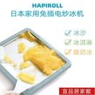 炒冰機 網紅日本炒酸奶機家用小型免插電兒童冰激凌冰盤炒冰機器 宜品