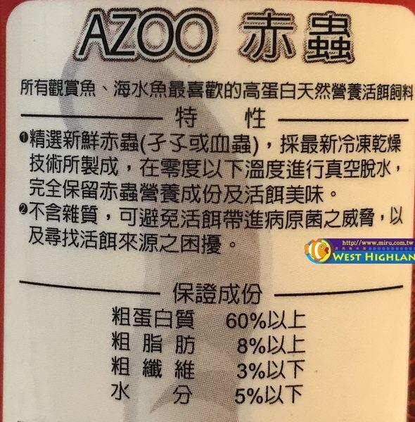【西高地水族坊】AZOO 赤蟲(130ml)