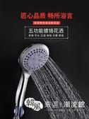 花灑 五檔噴頭手持淋浴沐浴套裝家用衛生間淋雨蓮蓬頭洗澡洗浴