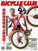 BiCYCLE CLUB 單車俱樂部 6月號/2018 第60期