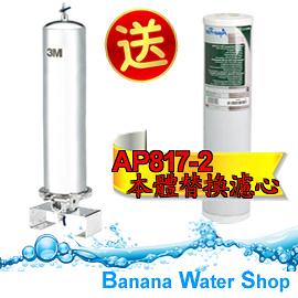 【Banana Water Shop】3M SS802不鏽鋼全戶式淨水系統 贈送AP817-2本體替換濾心一支