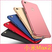 【萌萌噠】Xiaomi 小米 Max2  新款 裸機手感 簡約純色素色保護殼 微磨砂防滑硬殼 手機殼 手機套
