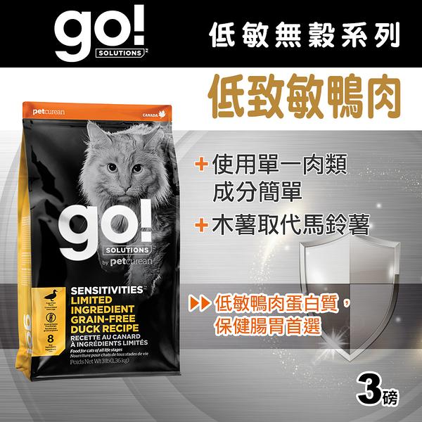 【毛麻吉寵物舖】Go! 低致敏鴨肉無穀貓糧配方 3磅-WDJ推薦 貓飼料/貓乾乾