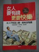 【書寶二手書T2/勵志_HCI】女人要有錢更要快樂:女人不怕沒人要就怕沒有錢_林薇